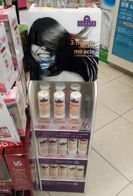 莎莎化妝品紙展示架